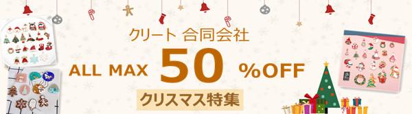 最安値挑戦!★『全品MAX 50%OFF』★▼1万円以上→1500円OFF▼1500円以上→300円OFF▼ゲリラセール!