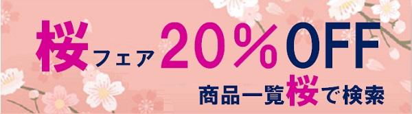 【桜フェア】 20%OFF