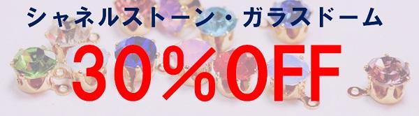 シャネルストーン・ガラスドーム--【30%OFF】