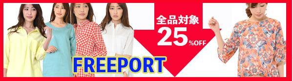 【25%オフ★今日だけ!★】and【クーポン発行中】