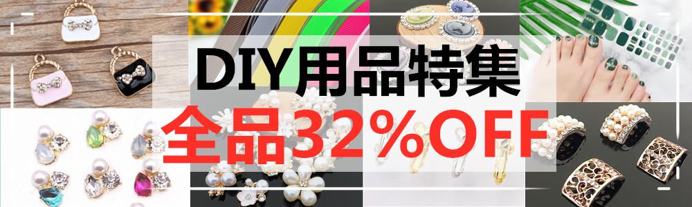ネイル・ハンドメイド・アクセサリーパーツの全品32%OFFセールが開催中!!!