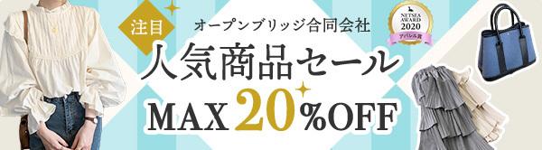 オープンブリッジ 合同会社 「人気商品セール 全品MAX20%OFF」開催中!2021新春新作登場!!