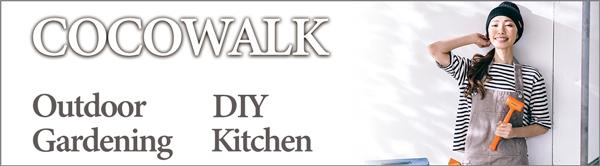 【COCOWALK】新作・定番商品アイテム特集★エプロン・バッグ・キッチン雑貨など