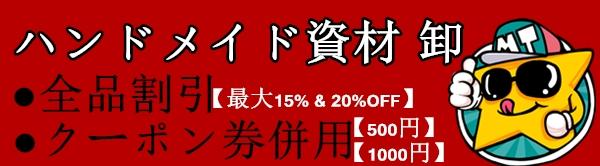 ♪年末大感謝セール♪ハンドメイド雑貨 卸全般★全品20000種類大口割引★最大1000円クーポン券併用