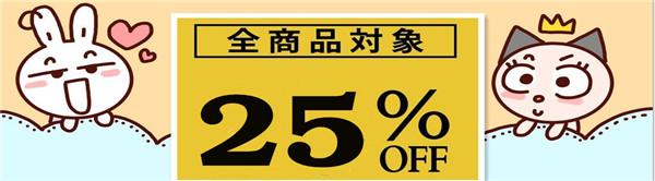 7日までに全品25%%値下げ