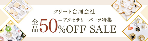 全品50%OFF!連続8日間!★アクセサリーパーツ特集★5600円送料無料★更に割引クーポン併用!