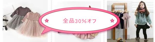 最後一日・全品30%オフ・人気商品を安く仕入れるチャンスですのでお見逃しなく!