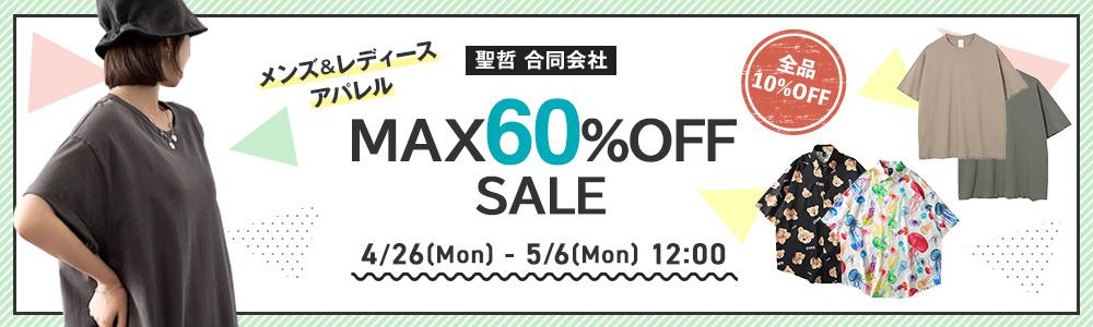 INS流行注目春夏アイテム先行販売 BIG SALE 自社新企画商品最大60%OFF
