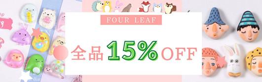 全品15%OFFキャンペーン開催中!同梱2万円以上で送料無料!3000円以上⇒300円OFF