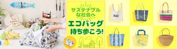 7月1日からレジ袋有料化!「エコバッグ」を持ち歩こう!