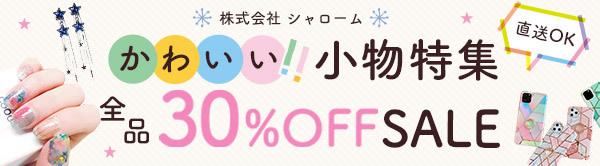 かわいい小物特集★全品30%OFF SALE!