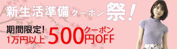★KG Market second★新生活準備クーポン祭!期間限定!10000円以上ご注文で500円OFFクーポン★