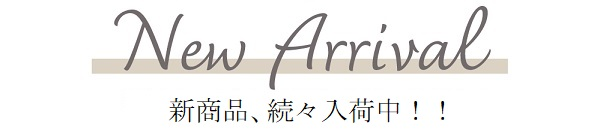 新商品紹介 New Arrival