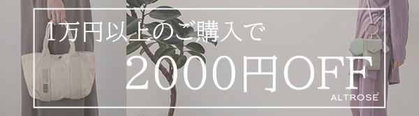 【まとめ買いのチャンス】1万円以上ご購入で、2000円OFFのクーポン配布中♪