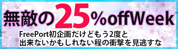 【25%OFF】春の無敵SALE