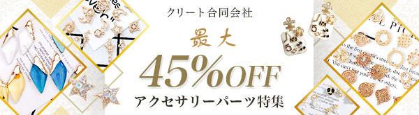 全品40-45%OFF!!★アクセサリーパーツ祭★3800円送料無料★割引クーポンも併用可能★