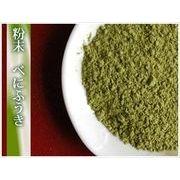 無農薬栽培、べにふうき粉末茶40g (100%静岡県産)