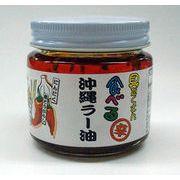 【AS】具だくさん食べる沖縄ラー油