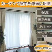 ナノレッド 保温レースカーテン 100×176cm