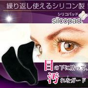silcopad(シリコパッド)