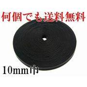 【送料無料セール】業務用上質平ゴム黒色・10mm巾・国産