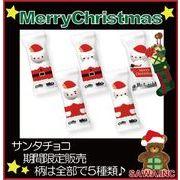 ★大人気★【クリスマス限定】サンタプリントが可愛い【サンタチョコ】