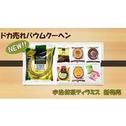 ■ドカ売れ■生クリームを使用し、しっと~り♪ふんわ~り食感♪【朝焼バウムクーヘン各種】