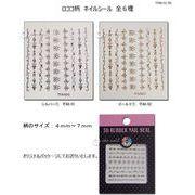 【ネイル用品】高品質ネイルシール ロココ柄セット & バラ売り 格安