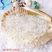 天然石パワーストーン専用浄化セット★貝皿×5Aさざれ水晶(120g)