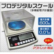 【アウトレット販売】デジタルスケール(電子計量器) 0.01~600g