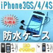 iPhone4/4S用防水ケース 防水イアホン付 IPX8 防水5m しかも防水イアホン付!