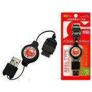 FOMA SB携帯電話用USB充電ケーブル リールタイプ