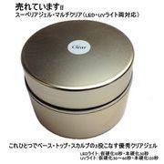 【プロ仕様】スーペリアジェル・マルチクリア(LED・UVライト両対応)5g 15g 売れています!!