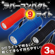 ◆防災グッズ◆緊急用品◆明るい!軽い!すべらず持ちやすい! ラバーコンパクト9ライト