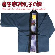 和調刺し子羽織 リバーシブル袢纏 M / L 111-1700