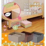 【訳あり・返品不可】ベッドの高さをあげる足 4個セット ブラウン・AKO-06BR