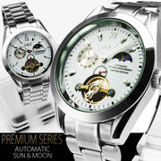 【サン&ムーブメント仕様】★テンプスケルトン自動巻き腕時計【保証書付】