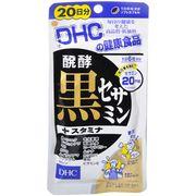 DHC 醗酵黒セサミン+スタミナ 20日分