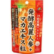 発酵高麗人参+マカエキス粒