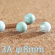 ラリマー 3A級 φ8mm バラ売り(天然石ビーズ)