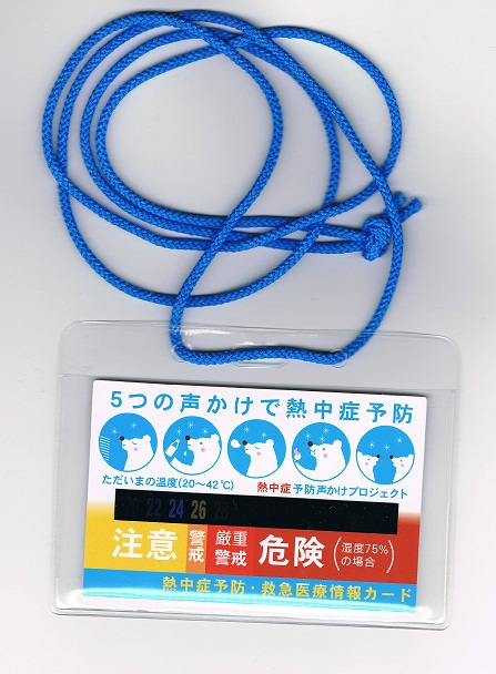 熱中症予防・救急医療情報カード