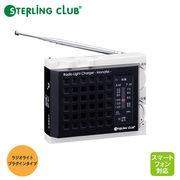 6452 スターリング コンパクトラジオライト