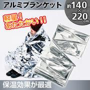 【即日出荷】◆防災グッズ◆緊急用品◆軽量暖かい♪ アルミブランケット