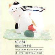 【ご紹介します!かわいい和雑貨!縮緬のぞき動物シリーズ!信頼の日本製です】金魚鉢のぞき猫