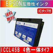 EPSON ICCL45B 互換インク 4色一体(大容量)タイプ 送料無料