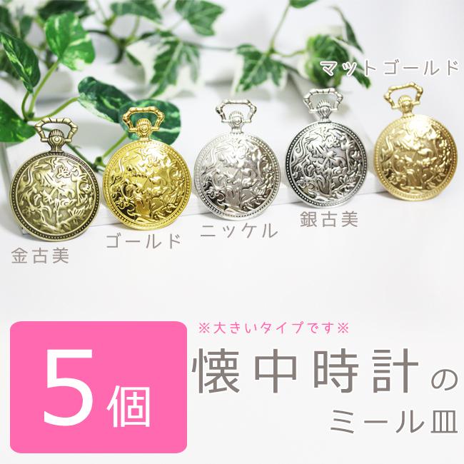 5個★懐中時計のミール皿(金古美・ゴールド・ニッケル・銀古美・マットゴールド)