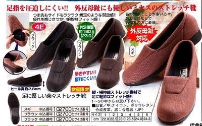 足に優しい楽々ストレッチ靴