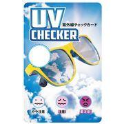紫外線チェックカード New
