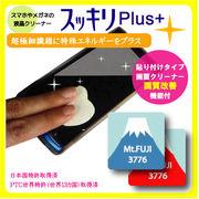 貼り付け型液晶クリーナー スマートフォン&携帯電話、タブレット、メガネクリーナー「スッキリPlus+」