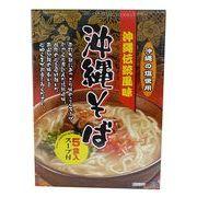 沖縄伝統風味 沖縄そば 5食入り(スープ付)
